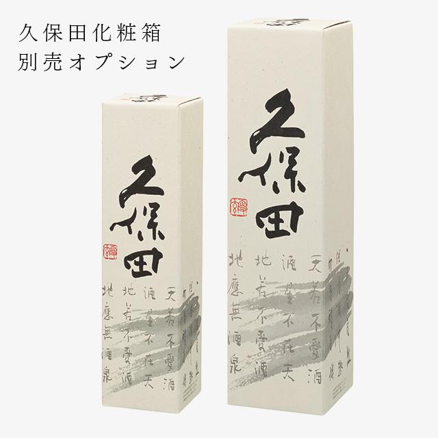 久保田化粧箱