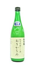 加茂福 純米吟醸にごり酒 おりからみ 720ml