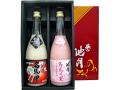 誉池月 紅白セット 名馬の里 にごり酒(白)とピンク 720ml