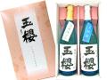 玉櫻 夏純米セット
