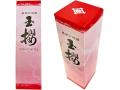 玉桜1本入りギフト箱カートン