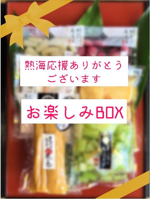 【熱海応援ありがとうございます】感謝と熱海の香りを詰めて お楽しみBOX