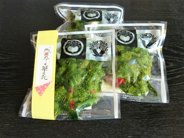 【春季限定】浅次郎の菜の花