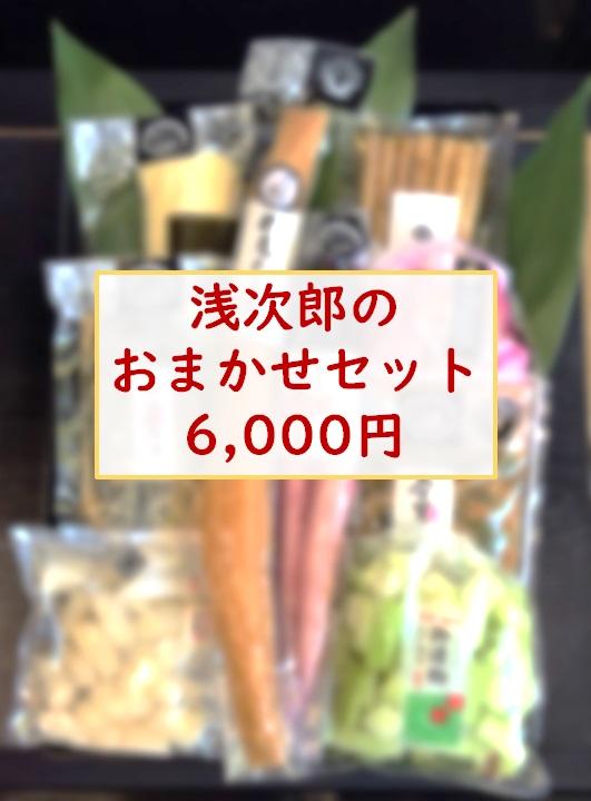 【オンラインショップ限定】浅次郎におまかせセット6,000円