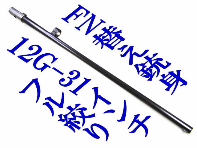 【FNバネオート-12G・31インチフル】銃身