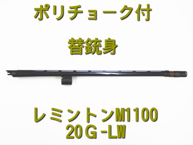 【M1100LW-20G・ポリチョーク付】銃身