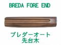 【先台木】ブレダーオート12Gバネ式