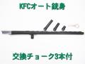 【KFCオート-12G・交換チョーク式】銃身