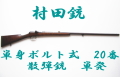 【村田銃20番32インチ】実猟銃.希少品