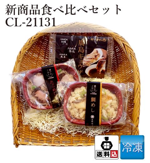 【送料込】 新商品食べ比べセット CL-21131