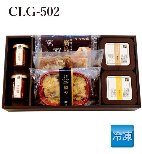【冷凍】 ギフト CLG-502