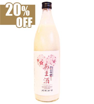 【売りつくしセール】 あま酒 900ml×1本 【20%OFF】