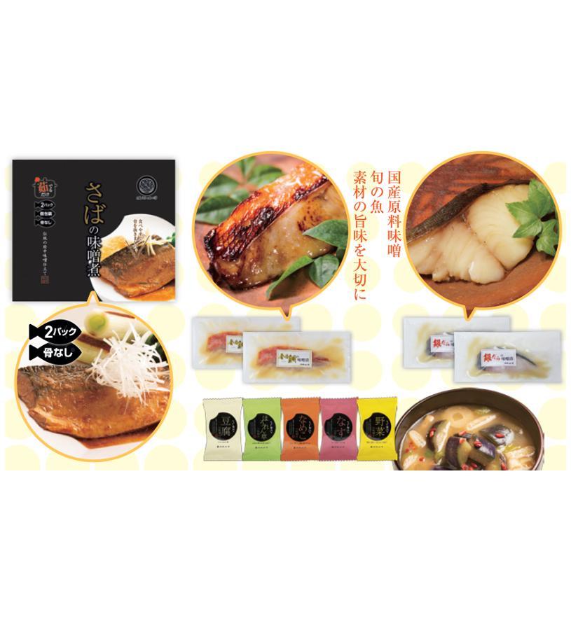 【送料込】和食セットCL-20052