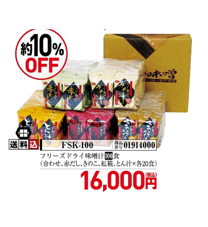 【送料込】 フリーズドライ味噌汁 100食セット FSK-100