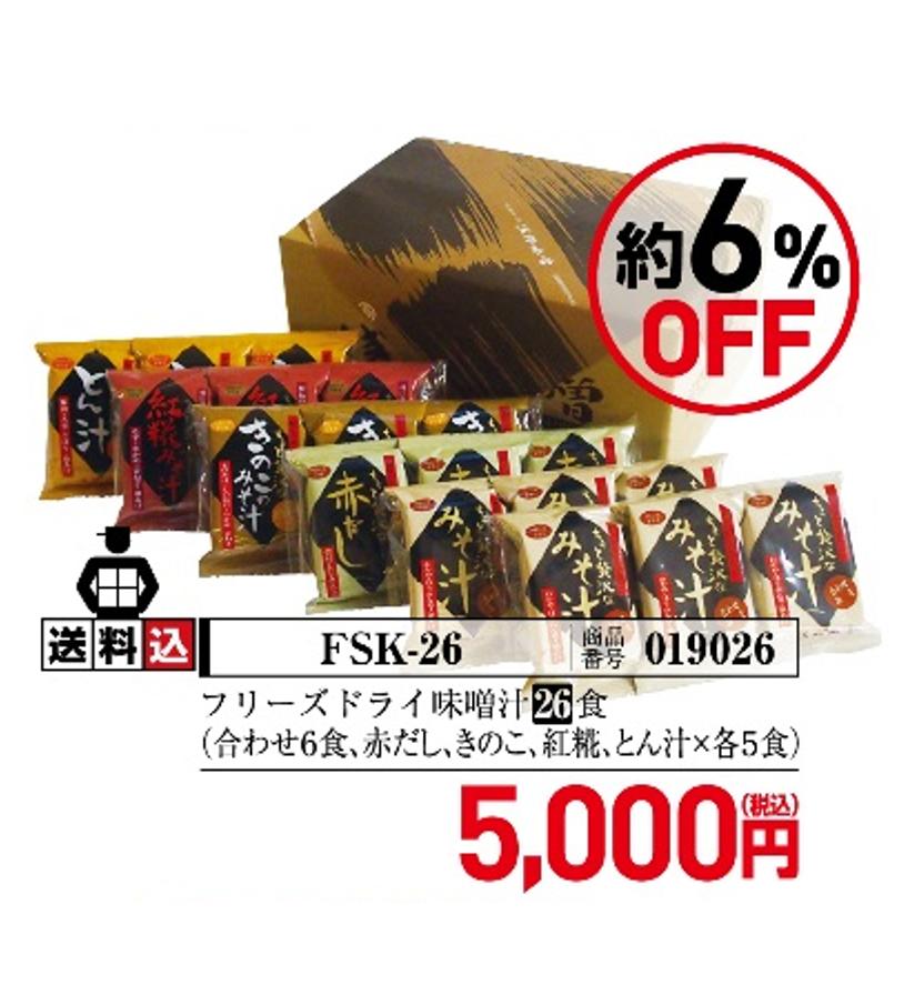 【送料込】 フリーズドライ味噌汁 26食セット FSK-26