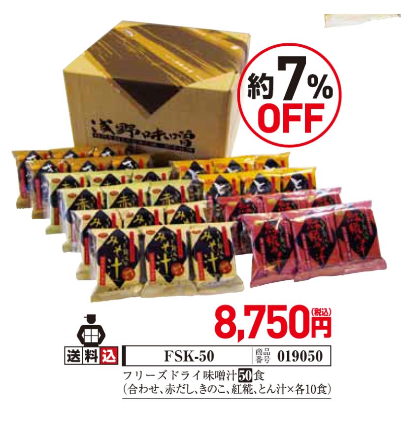 【送料込】 フリーズドライ味噌汁 50食セット FSK-50