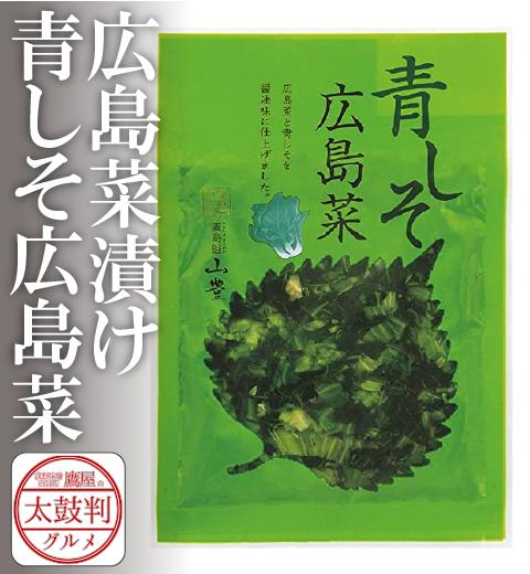 【鷹屋の太鼓判】 広島菜漬け 青しそ広島菜