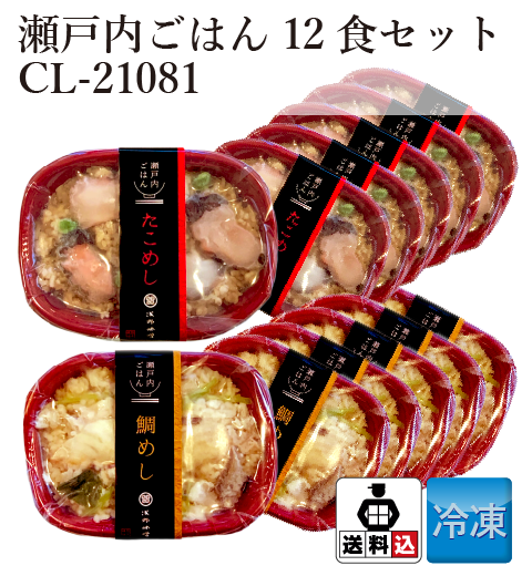 【送料込】 瀬戸内ごはん12食セット CL-21081