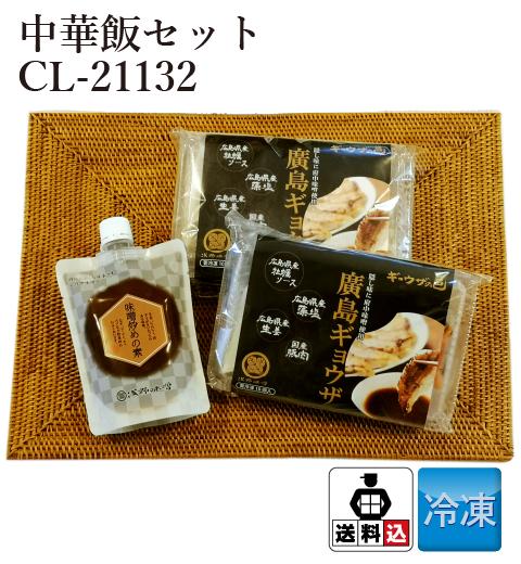 【送料込】 中華飯セット CL-21132
