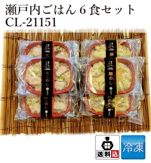 【送料込】 瀬戸内ごはん6食セット CL-21151