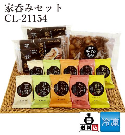 【送料込】 家呑みセット CL-21154