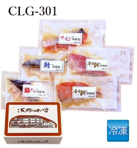 【冷凍】 ギフト CLG-301