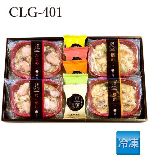 【冷凍】 ギフト CLG-401