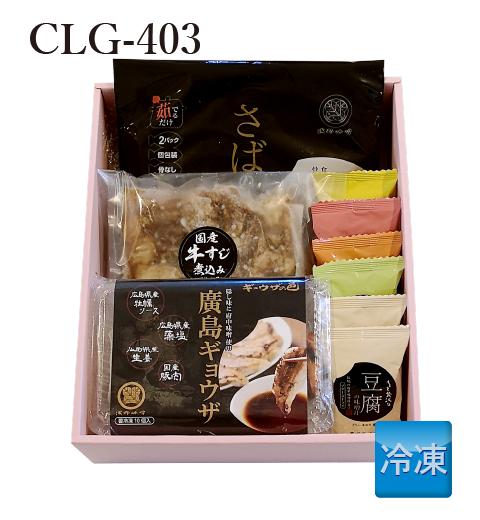 【冷凍】 ギフト CLG-403