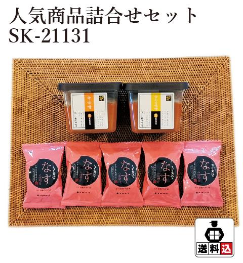 【送料込】 人気商品詰合せセット SK-21131