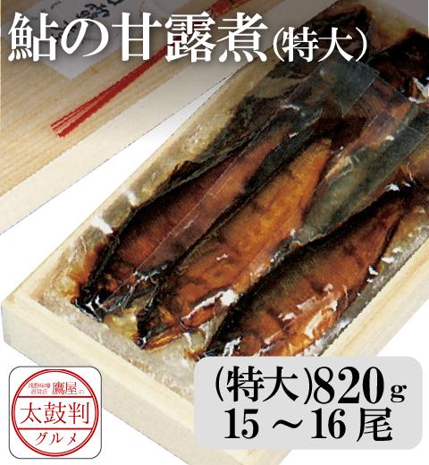 【鷹屋の太鼓判】鮎の甘露煮 霧箱入(特大)