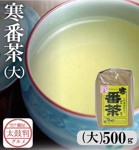 【鷹屋の太鼓判】寒番茶(大)