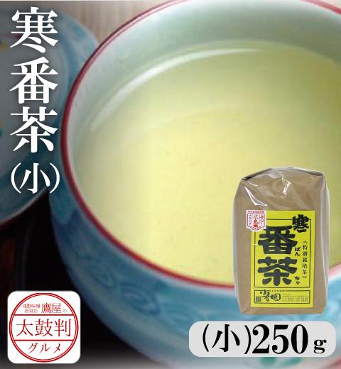 【鷹屋の太鼓判】寒番茶(小)