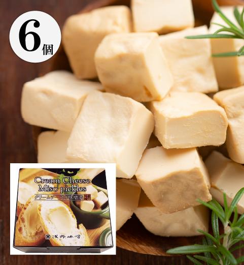 クリームチーズの味噌漬け 6個入り(35g×6)