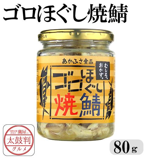 【鷹屋の太鼓判】 ゴロほぐし 焼鯖