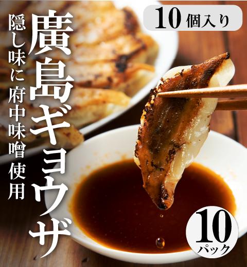 【新発売】 廣島ギョウザ 10パック 10%オフ