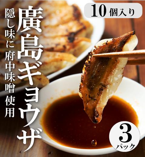 【新発売】 廣島ギョウザ 3パック 5%オフ