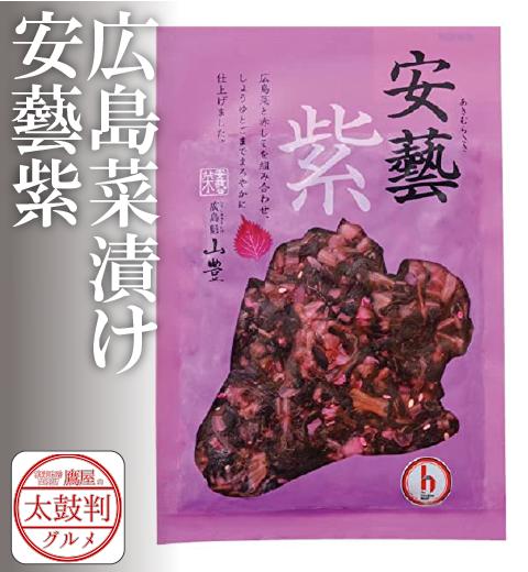 【鷹屋の太鼓判】 広島菜漬け 安藝紫