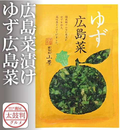 【鷹屋の太鼓判】 広島菜漬け ゆず広島菜