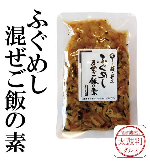 【鷹屋の太鼓判】ふぐめし 混ぜご飯の素