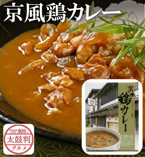 【鷹屋の太鼓判】 京風鶏カレー