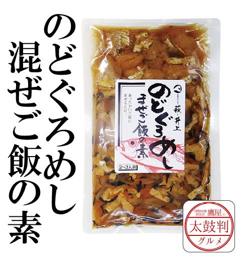 【鷹屋の太鼓判】のどぐろめし 混ぜご飯の素