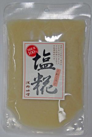 国産米100% 塩糀(しおこうじ) 250g