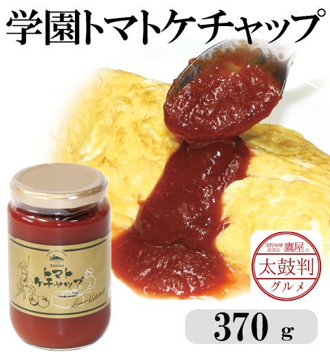 【鷹屋の太鼓判】学園トマトケチャップ