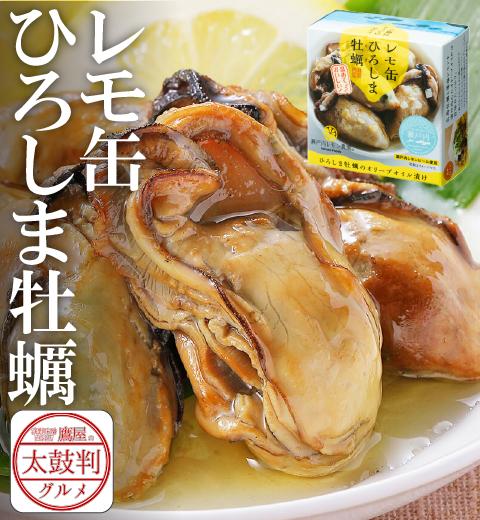 【鷹屋の太鼓判】 レモ缶 ひろしま牡蠣
