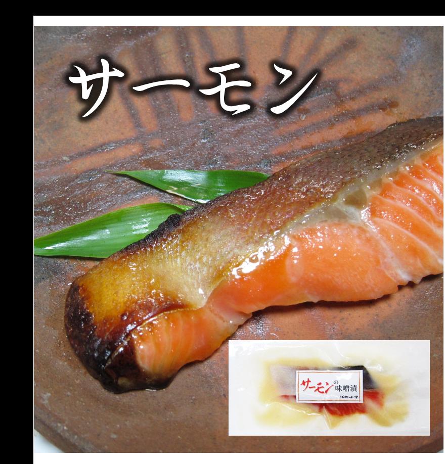 サーモンの味噌漬け 1切