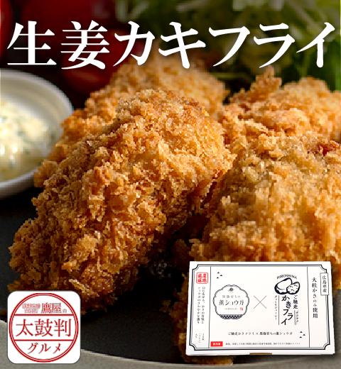 【鷹屋の太鼓判】 生姜カキフライ
