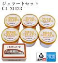 【送料込】 ジェラートセット CL-21133