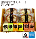 【送料込】 瀬戸内ごはんセット CL-21152
