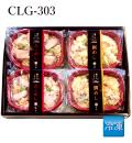 【冷凍】 ギフト CLG-303