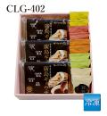 【冷凍】 ギフト CLG-402